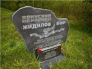 Отражение ужасов войны – множество братских захоронений, разбросанных по Псковской области