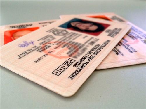 Заменить водительское удостоверение можно будет в Многофункциональном центре
