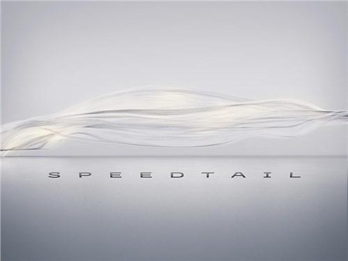 McLaren Speedtail - духовная преемственность
