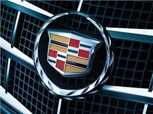 General Motors не планирует обновлять модельный ряд бренда Cadillac для Европы
