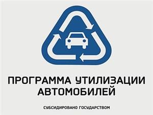В этом году россияне купили уже больше ста тысяч машин про программе утилизации