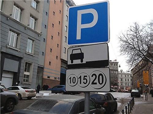 Плата за парковку может быть снижена