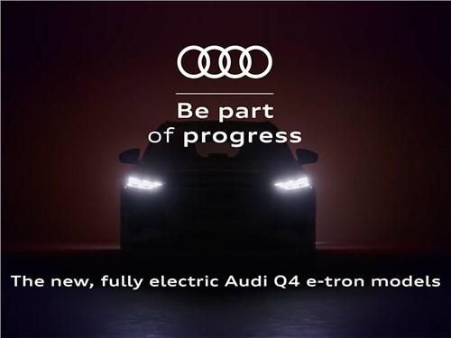 Новость про Audi - Названа дата премьеры Audi Q4 E-Tron