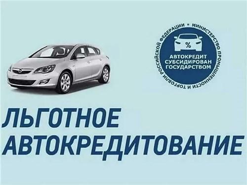Льготное кредитование на автомобили будет перезапущено
