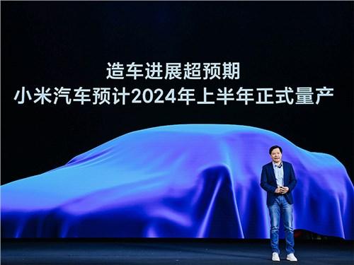 В Xiaomi назвали дату выпуска своего электрокара