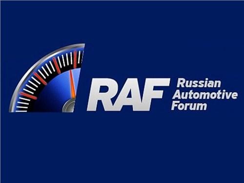 В Москве пройдет традиционный автомобильный форум