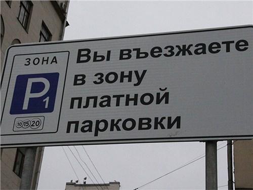 Центр организации движения признал, что зону платной парковки расширили случайно