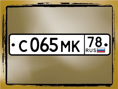 7. УТВЕРЖДЕН ГОСТ на новые регистрационные знаки Российской Федерации