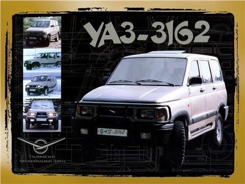 7. В Ульяновске стартовало производство УАЗ-3162