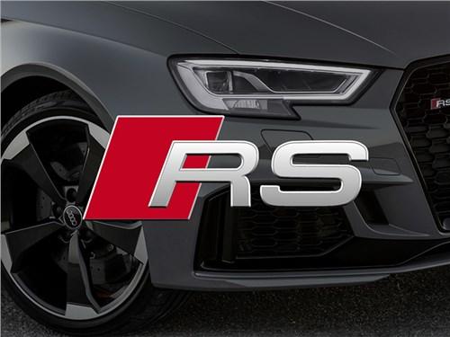 Новость про Audi - Audi Sport не оставит выбора покупателям будущих RS-моделей