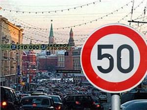 Предел допустимой скорости в центре Москвы может снизиться