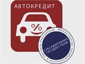 Минпромторг отчитался о результатах программы льготного автокредитования