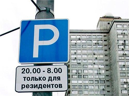 В центре Москвы появятся парковки только для местных жителей