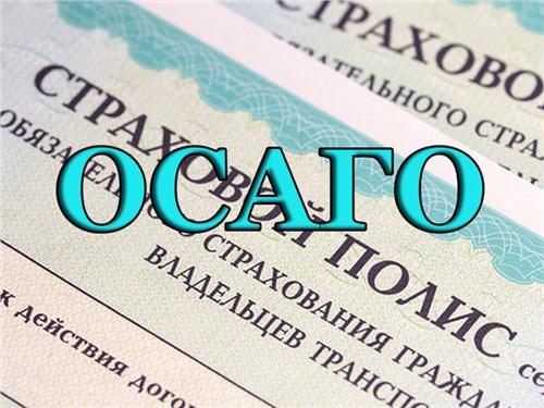 В России могут появиться новые скидки на ОСАГО
