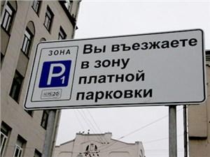 Зона платной парковки расширена до самого Третьего кольца