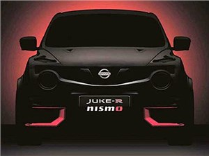 Nissan рассекретил «горячий» кроссовер Juke-R Nismo