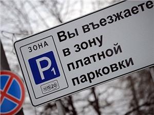 В Одинцово появятся зоны оплачиваемой парковки