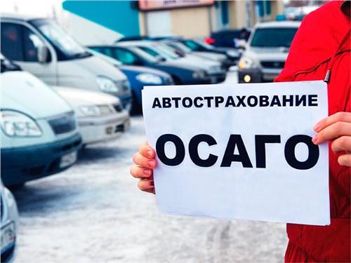 Российские депутаты предложили пересмотреть правила расчета стоимости ОСАГО