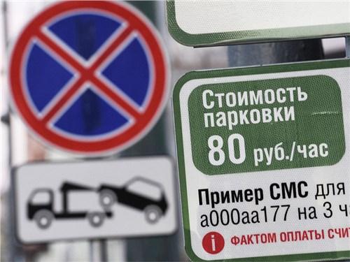 Депутаты российской Госдумы не будут иметь льгот на парковку в Москве