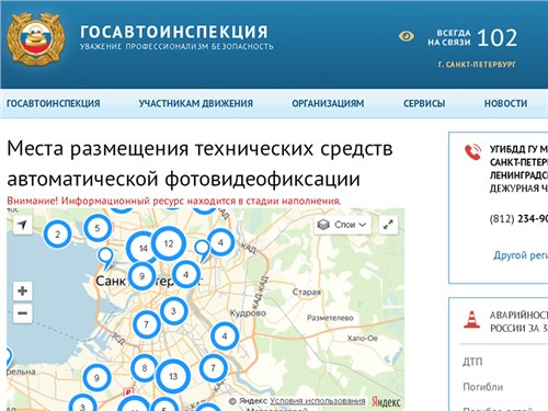 ГИБДД опубликовало карту со всеми дорожными камерами России