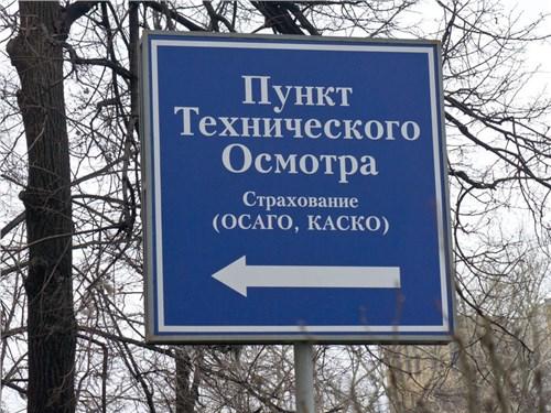 Российский Союз автостраховщиков приготовил собственную версию реформы системы ТО
