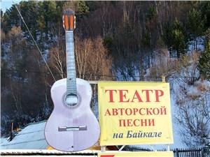 В Листвянке культурная жизнь бьет ключом!