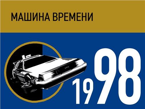 Машина времени. 1998 год