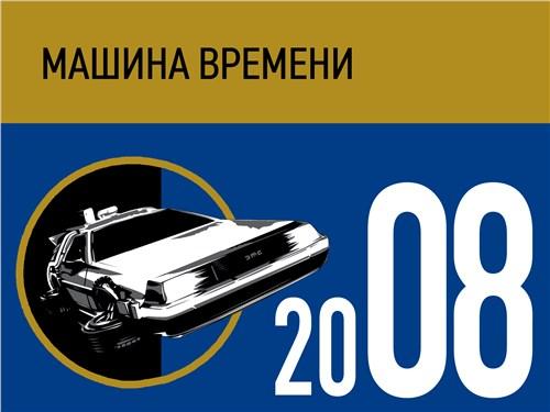 Машина времени. 2008 год