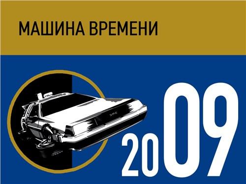 Машина времени. 2009 год