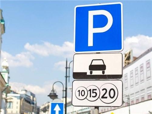 Когда снизится стоимость парковки в Москве?