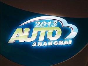 Автосалон в Шанхае 2013
