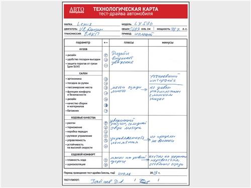 Технологическая карта тест-драйва автомобиля Lexus LX 570 2016