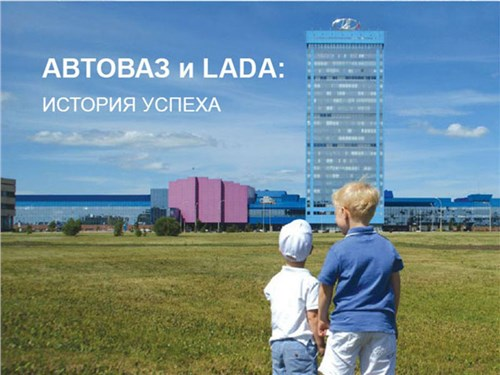 Новость про Lada - АвтоВАЗ