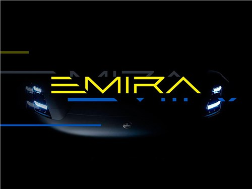 Lotus готовится представить свой последний бензиновый автомобиль