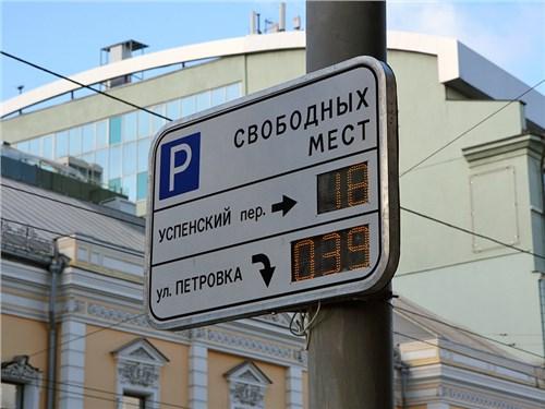 Стоимость парковки в Москве вырастет до 200 рублей в час