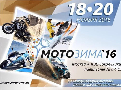 В Москве состоится выставка техники для активного отдыха