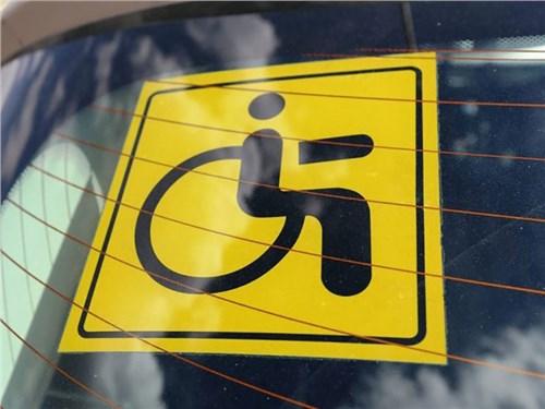 Знак «Инвалид» привяжут к конкретному человеку