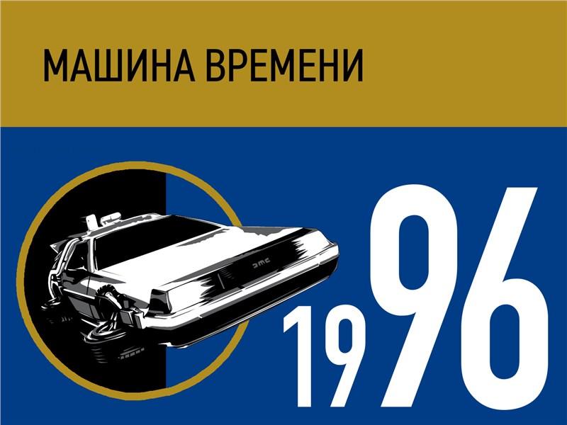 Машина времени. 1996 год