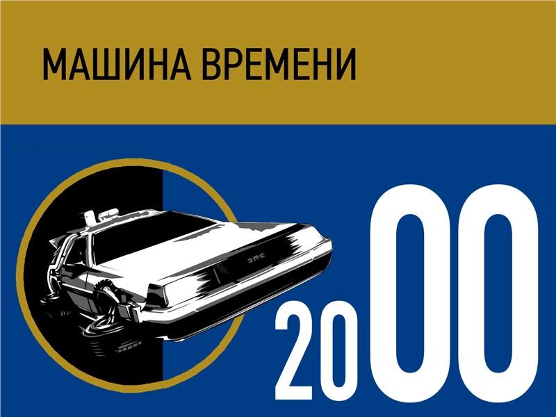 Машина времени. 2000 год