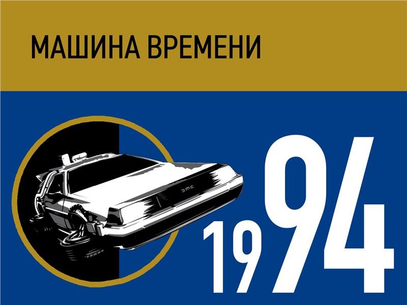 Машина времени. 1994 год