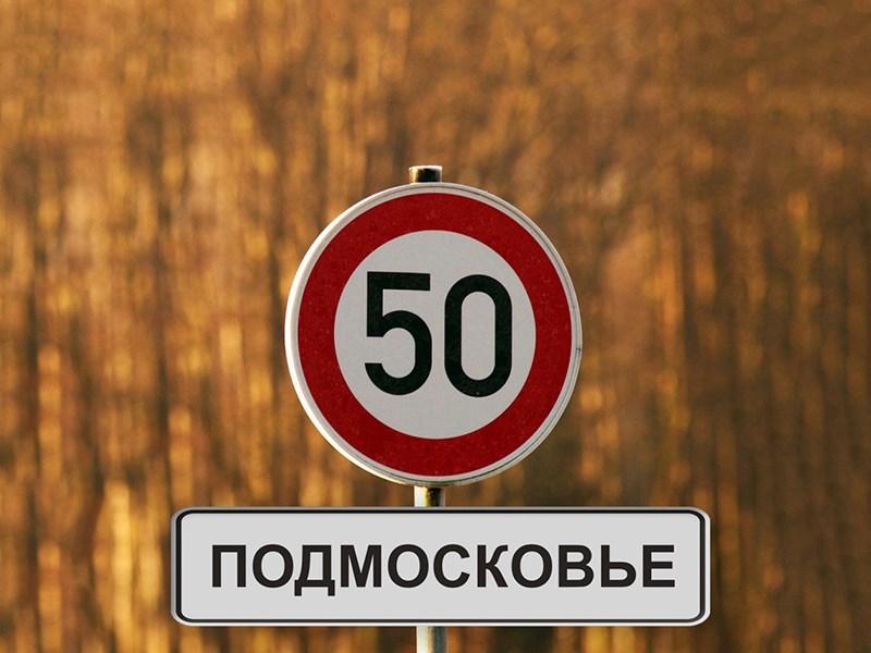 В Московской области снизили разрешенную скорость на трассах