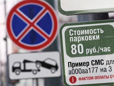 Для каждой улицы в центре Москвы разработают свои правила парковки