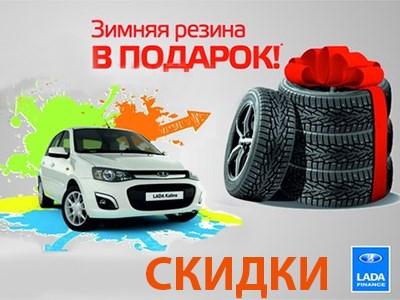 Скидочная кампания на автомобили Lada продлится до конца марта