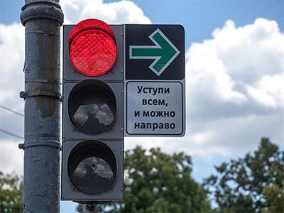 Знак правого поворота на красный сигнал светофора введут в обращение по всей России