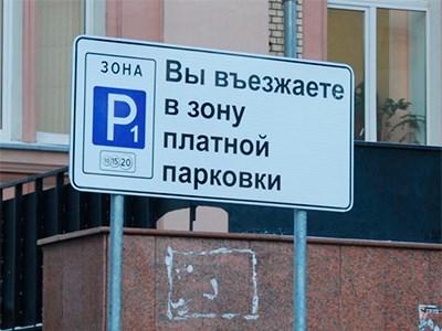 Собянин обещал, что зоны платной парковки не будут вводиться повсеместно