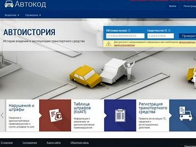 Московские водители смогут обжаловать некорректно выписанные штрафы через Интернет