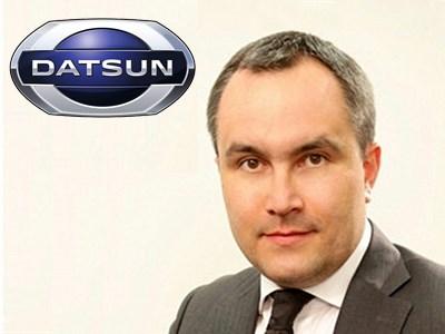 Названо имя нового директора компании «Datsun Россия»