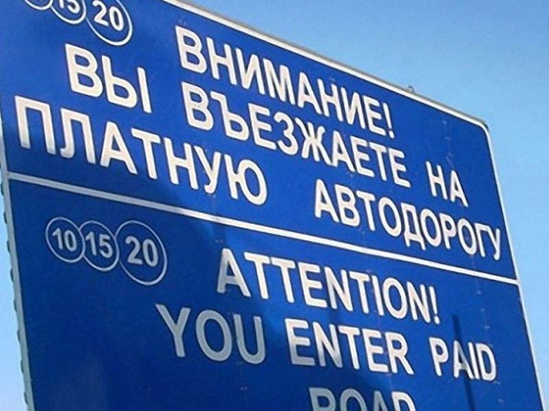 В «новой Москве» появятся платные дороги