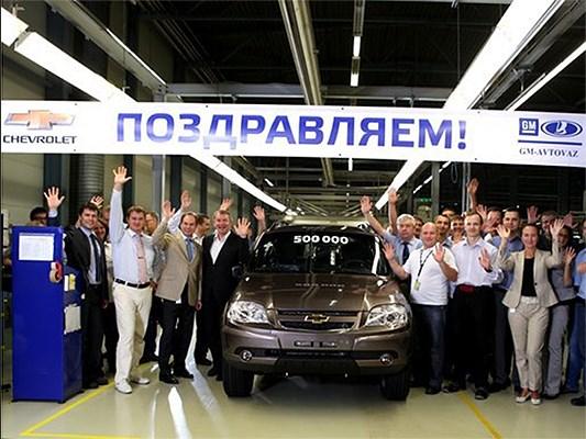 GM-АвтоВАЗ выпустил полмиллиона внедорожников