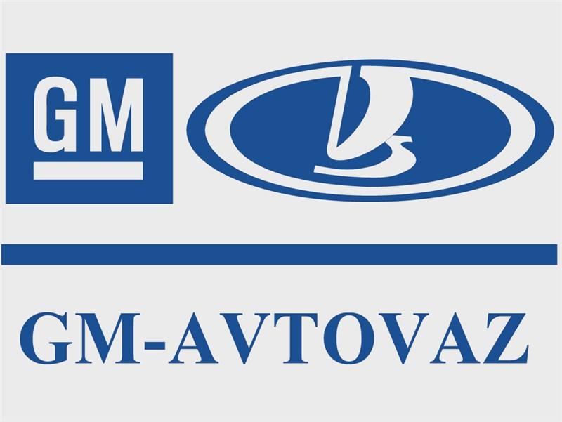 GM-АвтоВАЗ перестанет существовать